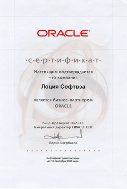 Lotsia Software Oracle Partnes Certificate