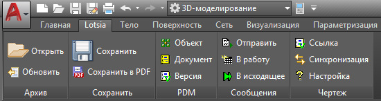 Интеграция Lotsia PDM PLUS 5.70 с AutoCAD 2019